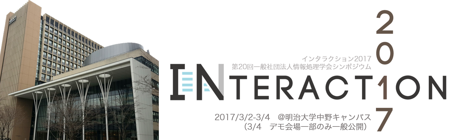 interaction2017_web