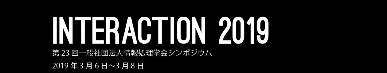 インタラクション2019 | Interaction2019 第23回一般社団法人情報処理学会シンポジウム 2019年3月6日〜3月8日